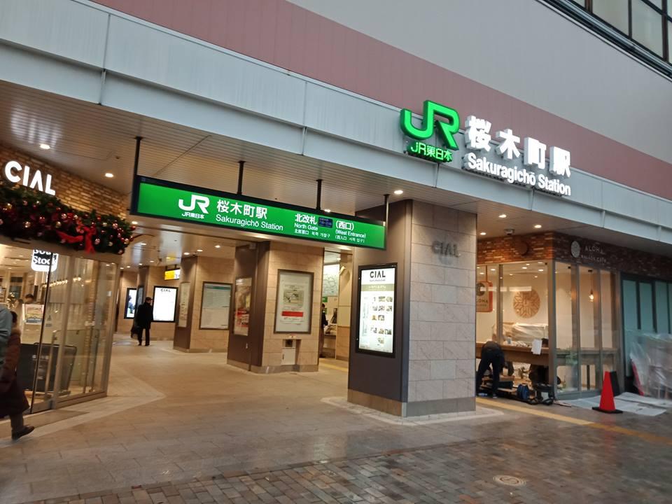 JR櫻木町車站