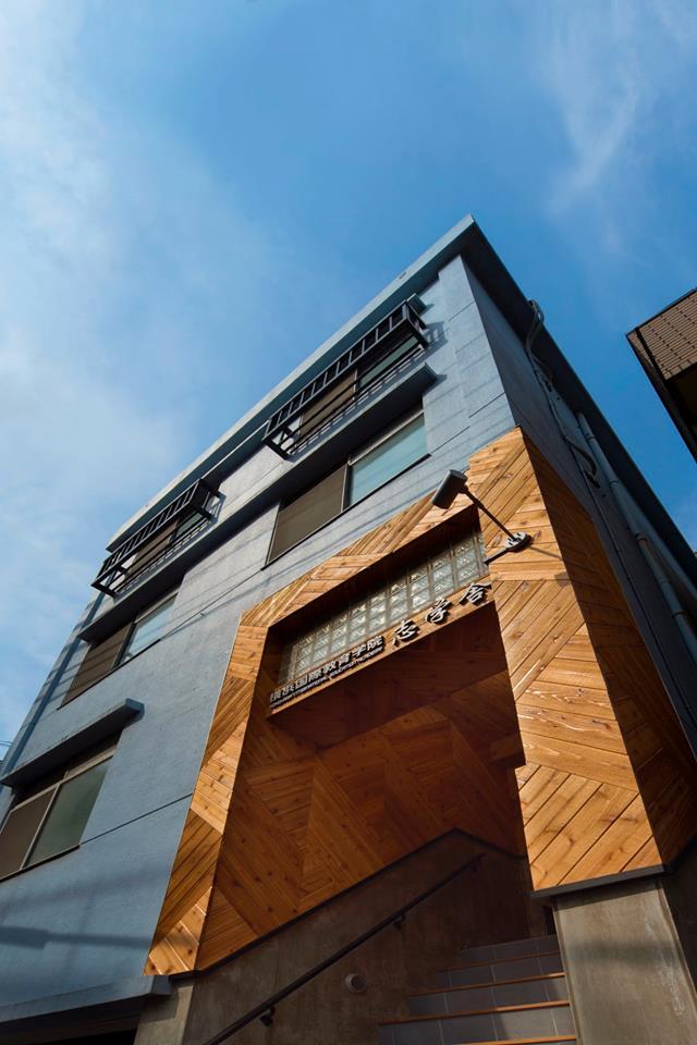 橫濱國際教育學院宿舍