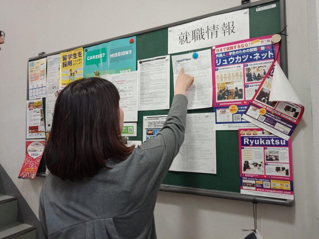 語言學校的打工情報